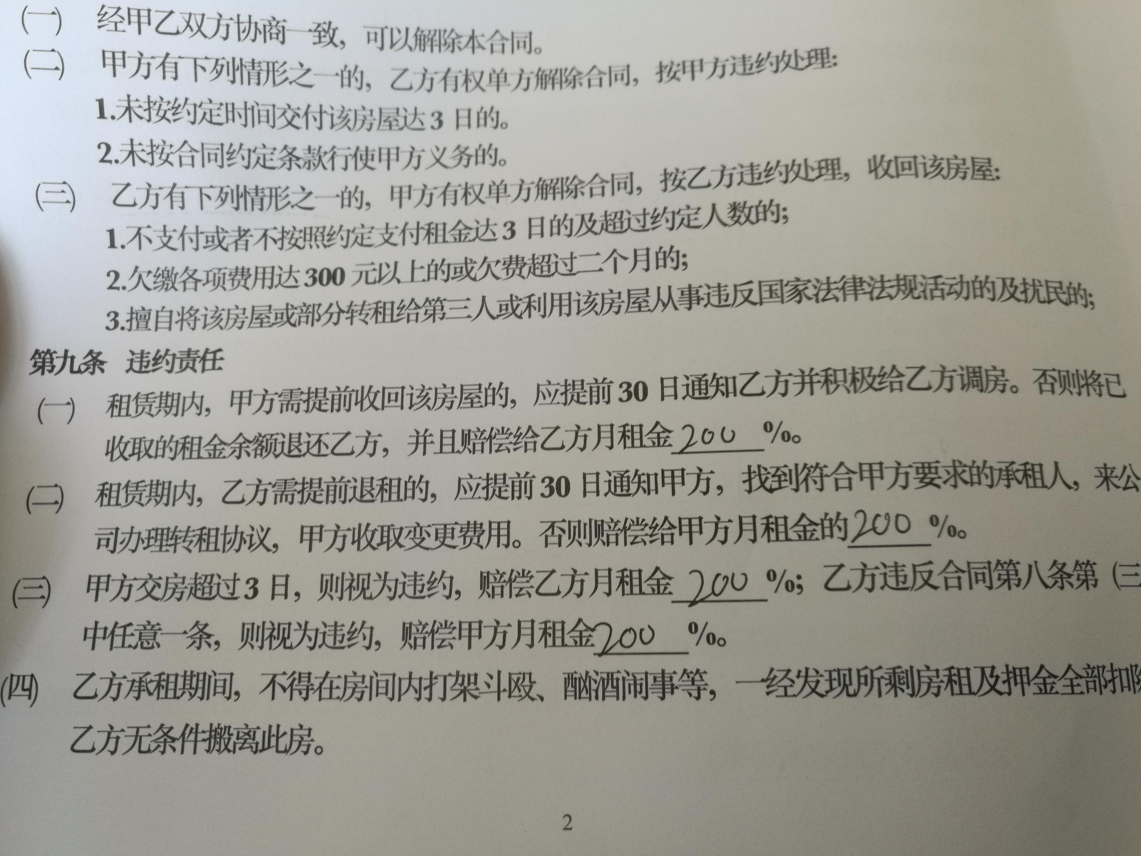 图5-5 合同上的违约规定