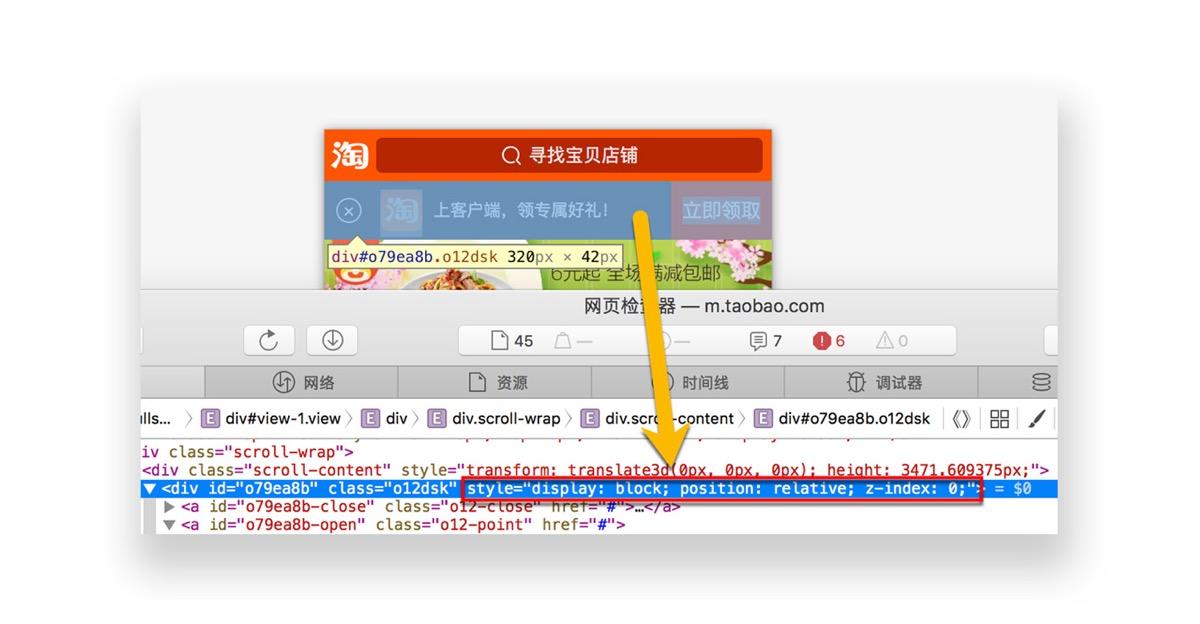 inspect_screenshot2