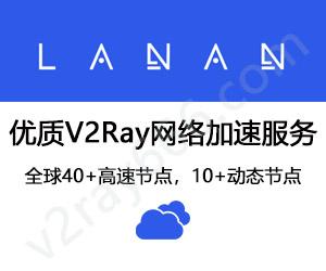 蓝岸 V2Ray