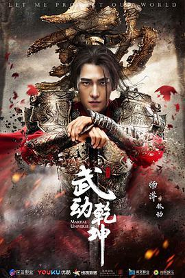 武动乾坤 (2018)