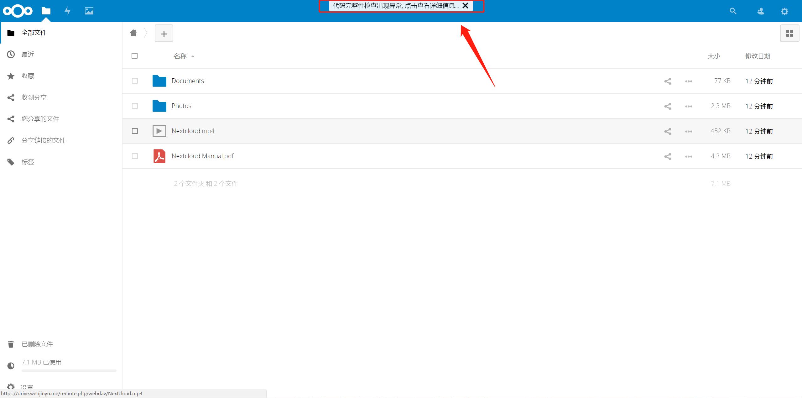 nextcloud错误提示.png