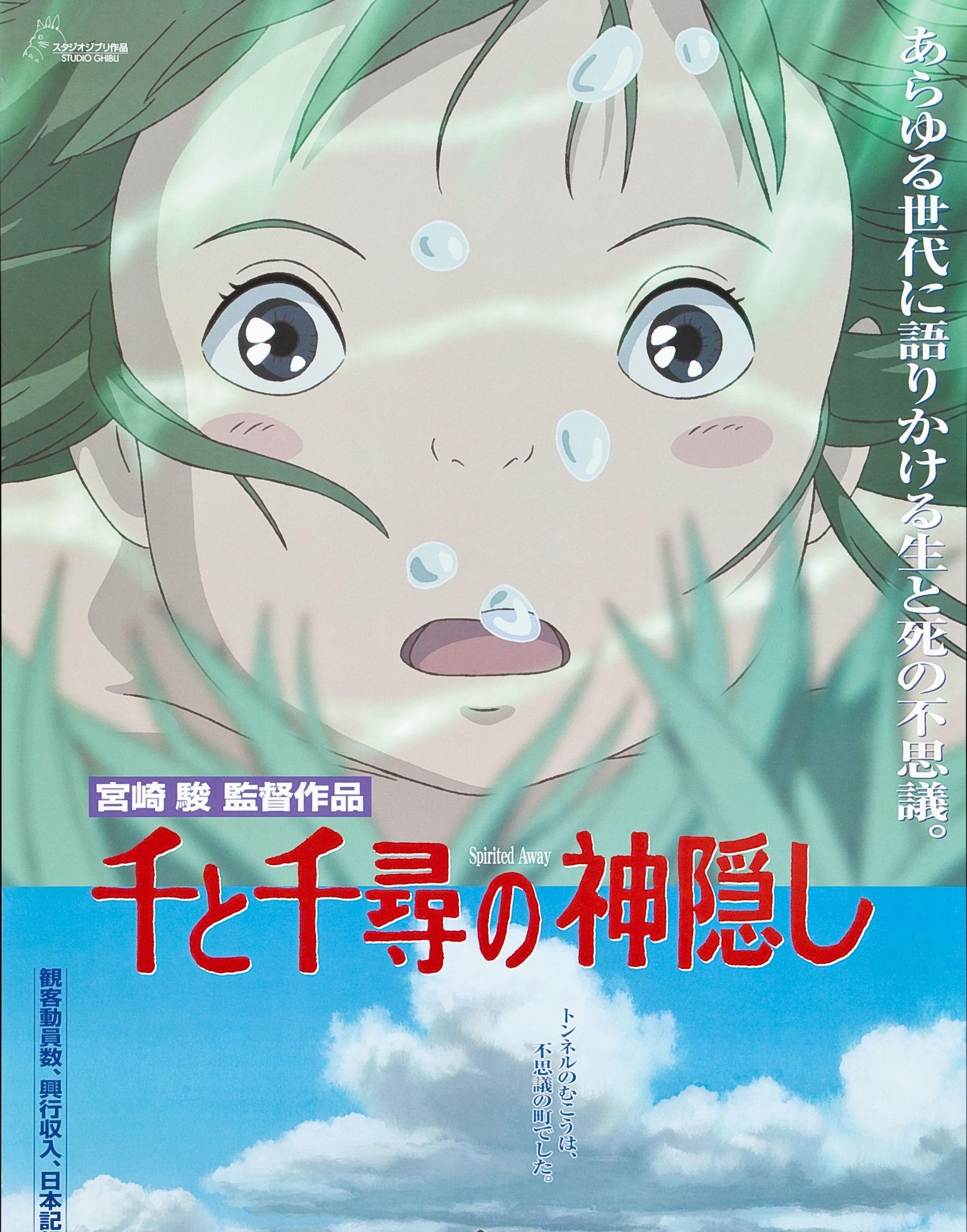 【完结】宫崎骏系列(19部剧场动画)BD1080p