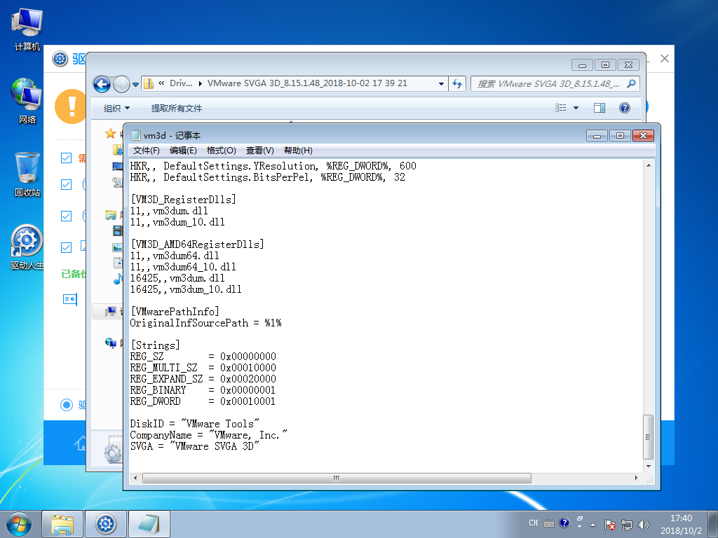 VM反虚拟机检测 第3张
