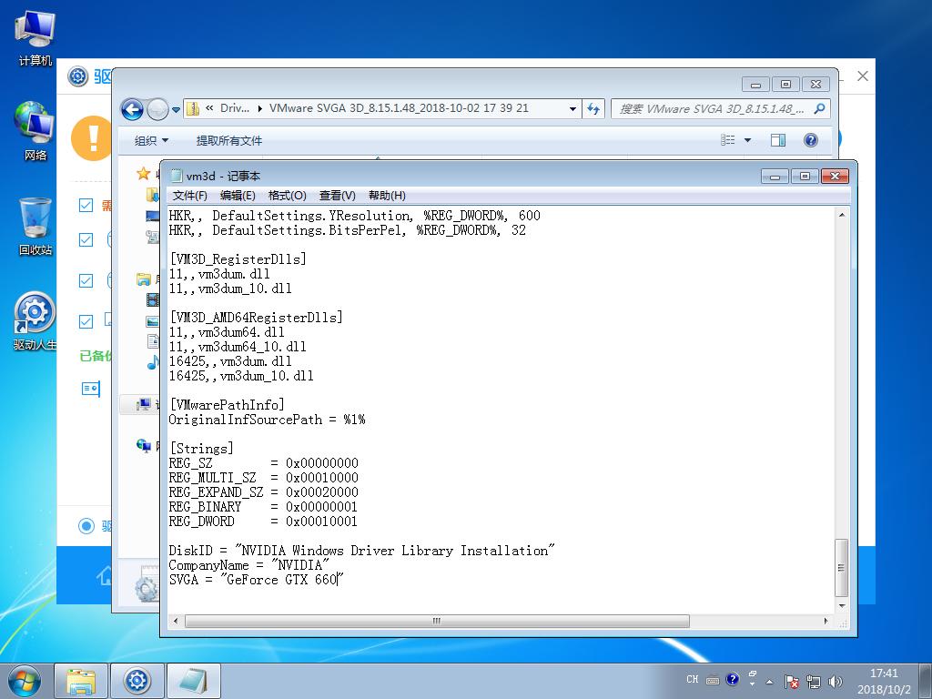 VM反虚拟机检测 第4张