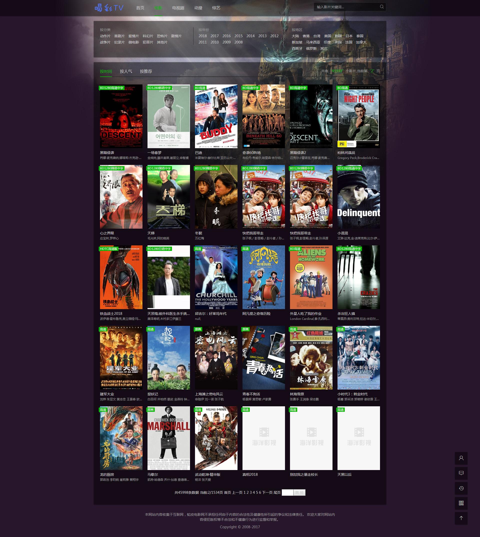 电影在线观看-蛇皮电影网.png
