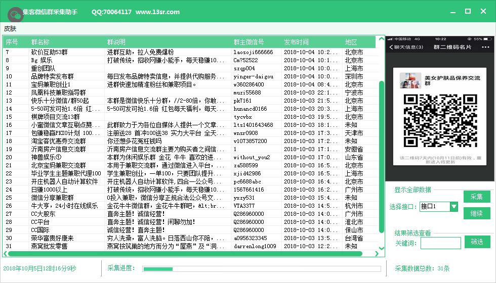 集客微信群采集助手4.0.png