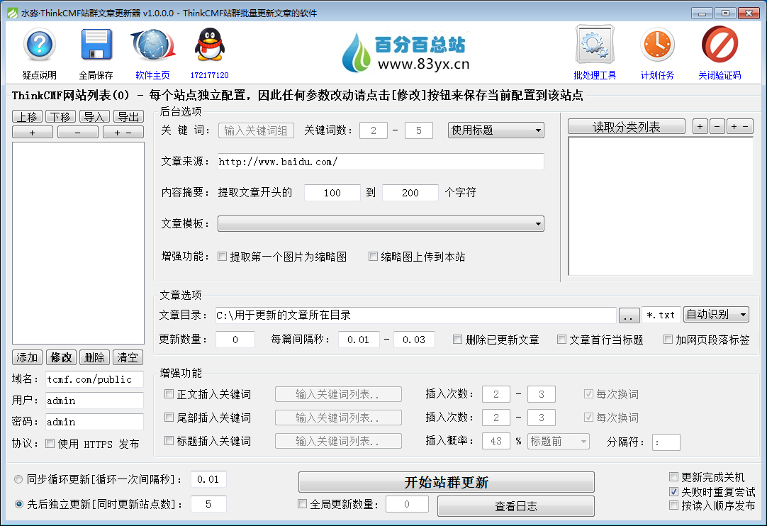 水淼·ThinkCMF站群文章更新器v1.0.0.0.png
