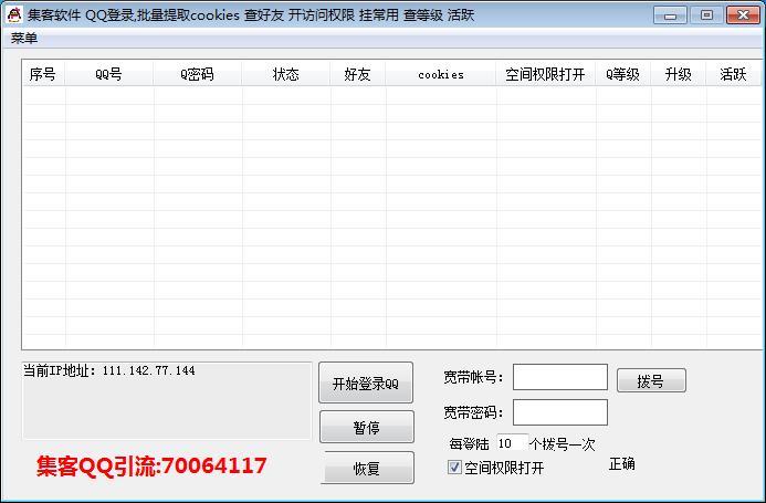 QQ空间挂常用、取ck、改权限、查等级、活跃.png