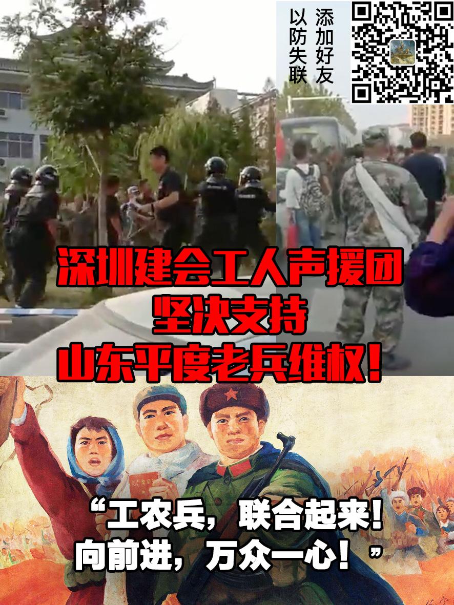 声援团致维权老兵&10月7日老兵抗争最新消息更新