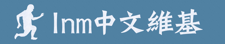 中文InmWiki