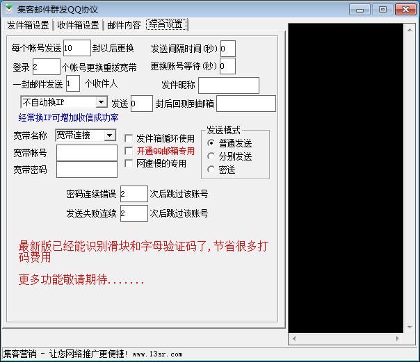 集客QQ邮件群发协议版v10.62.png