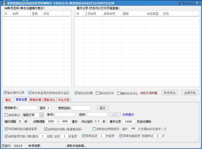 集客批量QQ空间动态秒评秒赞助手v2018.8.12.png