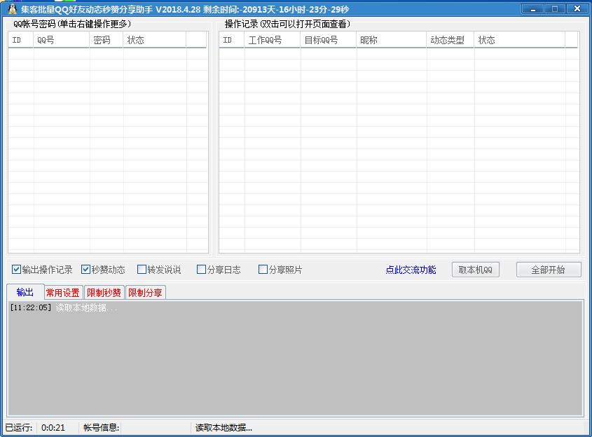集客批量QQ好友动态秒赞分享助手v2018.8.12.png