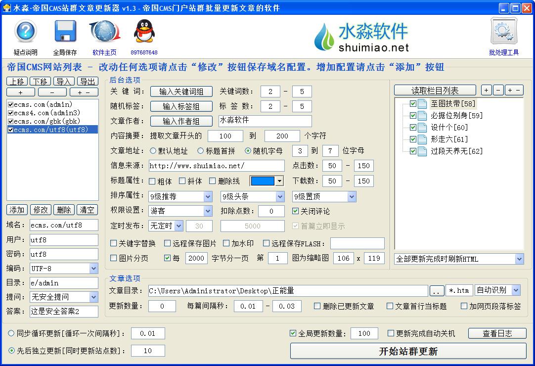 水淼·帝国CMS站群文章更新器v1.6.2.0.jpg