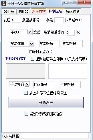 千分千QQ临时消息群发器10.07.png