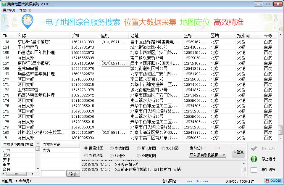 集客地图大数据系统v3.0.1.12.png