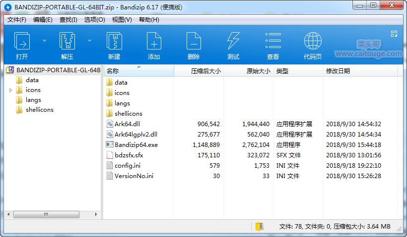 解压缩软件Bandizip_6.25