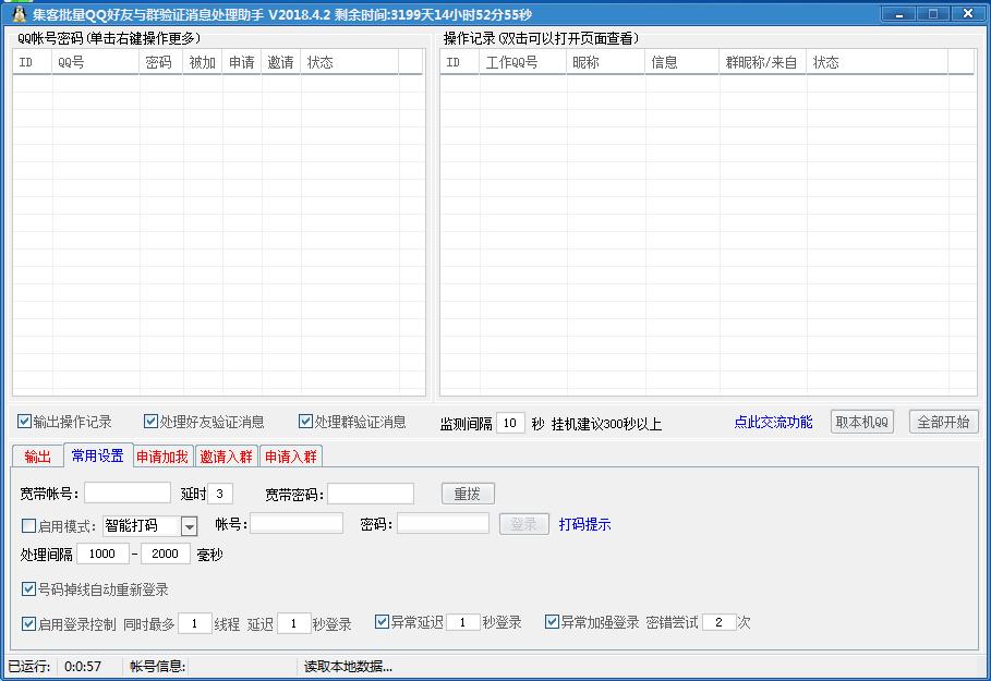 集客批量QQ好友与群验证消息处理助手v20108.8.26.png