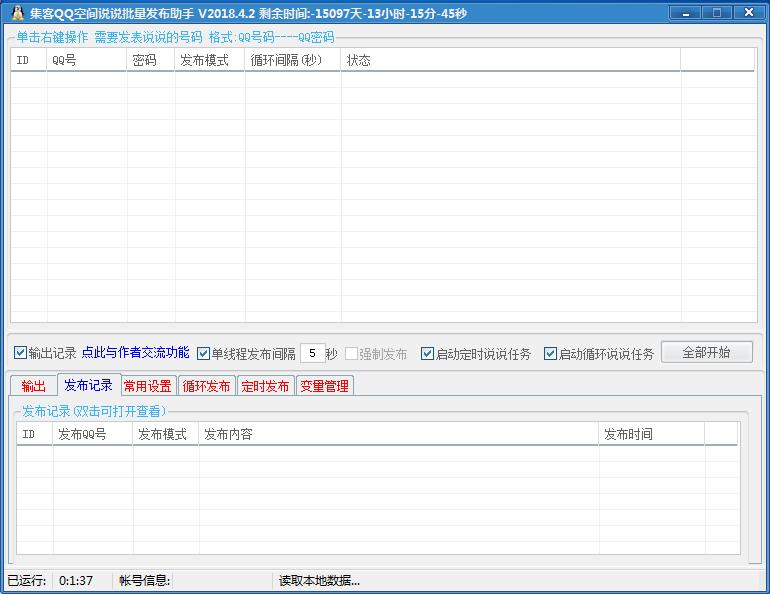 集客批量QQ说说发表助手v8.12.png