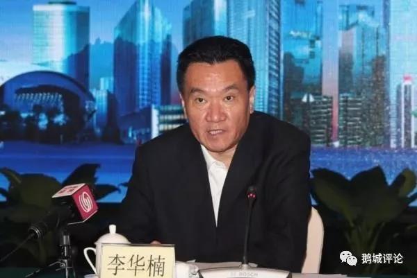 佳士工人声援团就《中国新闻周刊》评李华楠落马再致中央纪检委、政法委