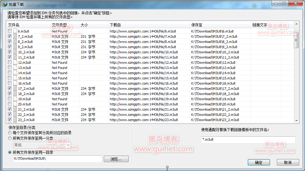 《用IDM(internet download manager)批量验证M3U8直播源有效性》