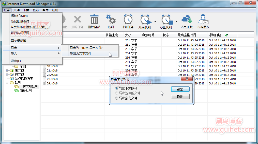 《用IDM(internet download manager)批量验证M3U8直播源有效性》