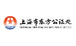 上海市公证处