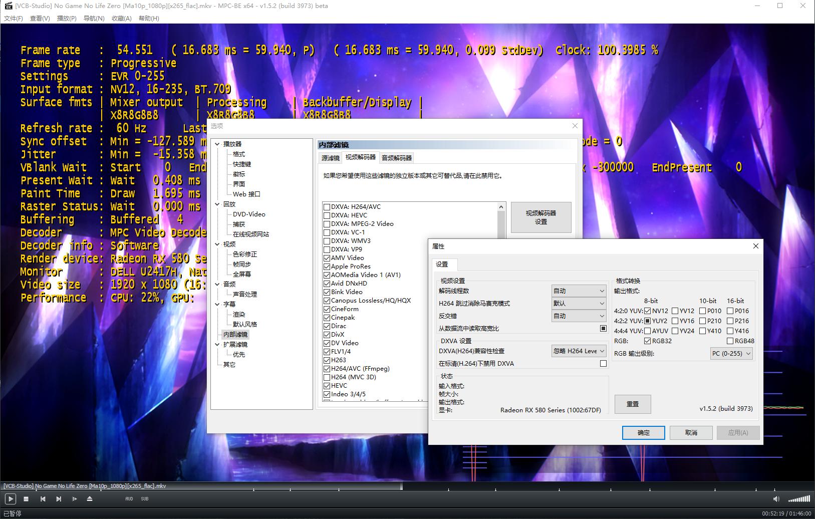 使用BlueskyFRC开启AMD Fluid Motion配合MPC-BE对视频进行补帧