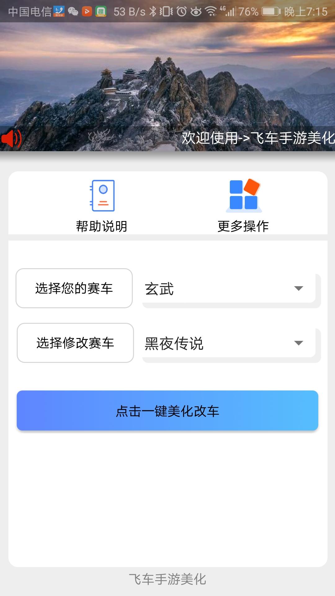 安卓手游QQ飞车美化(2018年10月)