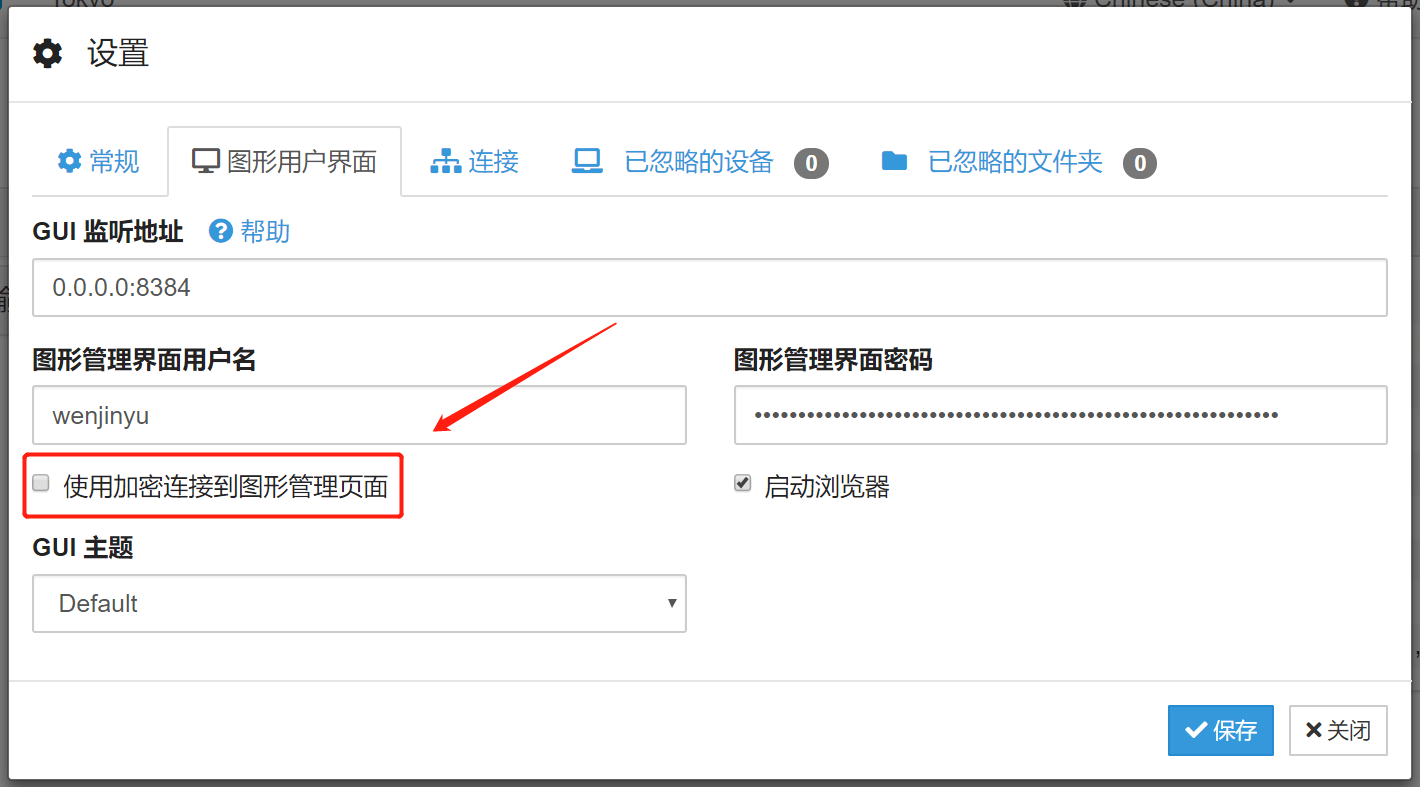 syncthing取消使用加密连接到图形管理页面.png