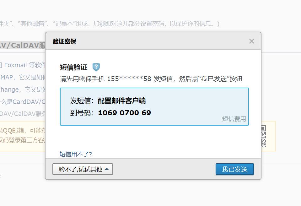 qq邮箱发送短信生成授权码.png