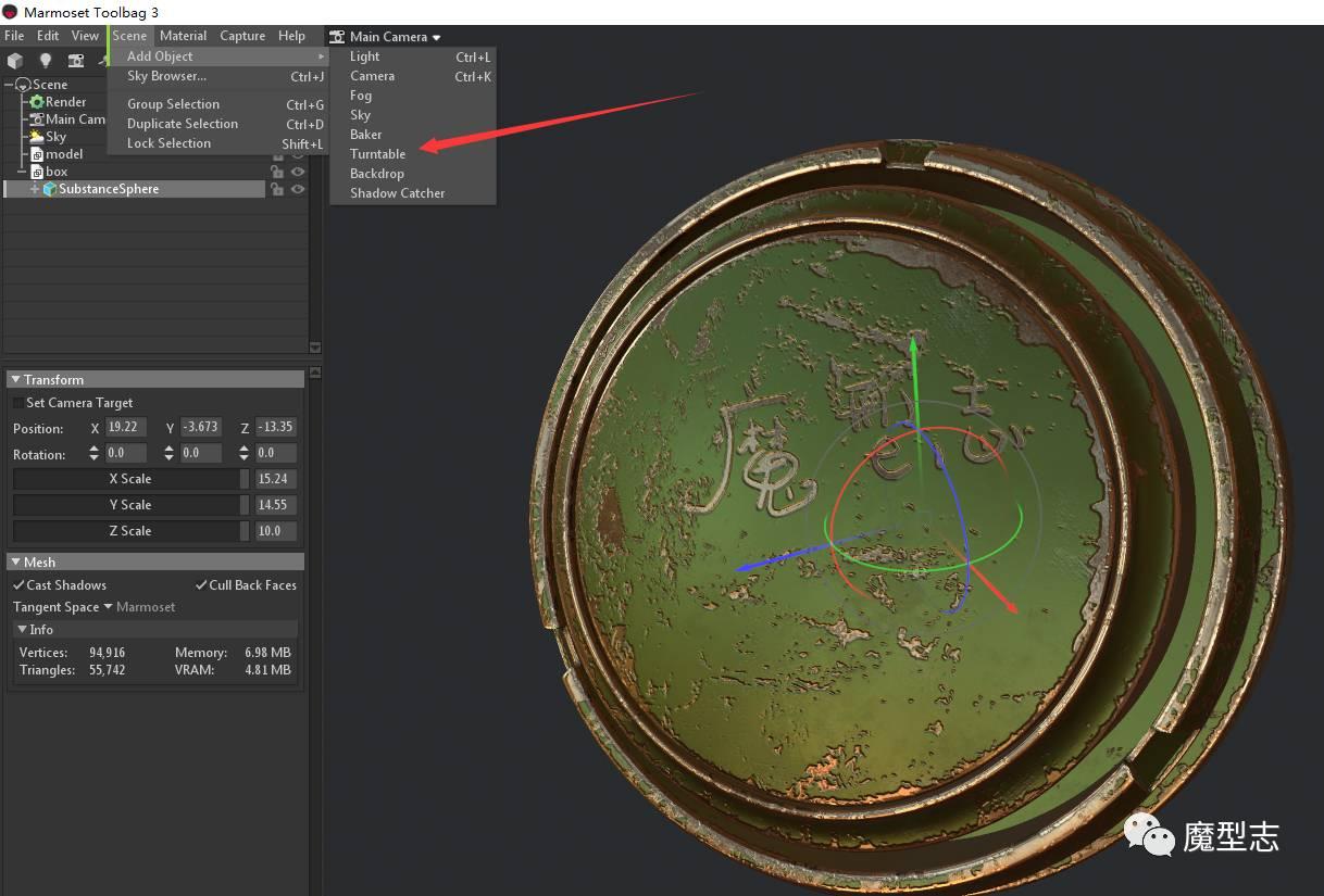 如何制作模型的Turntable