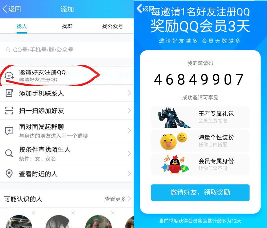 QQ拉新入口 下个版本推出拉新送会员活动