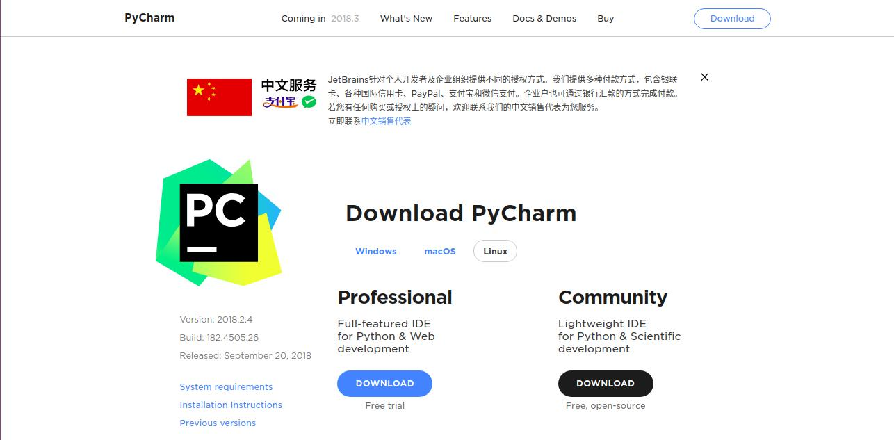 PyCharm下载