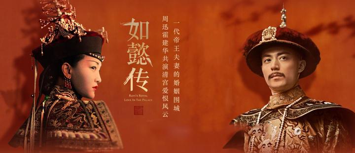 《如懿传全集(01-87)》