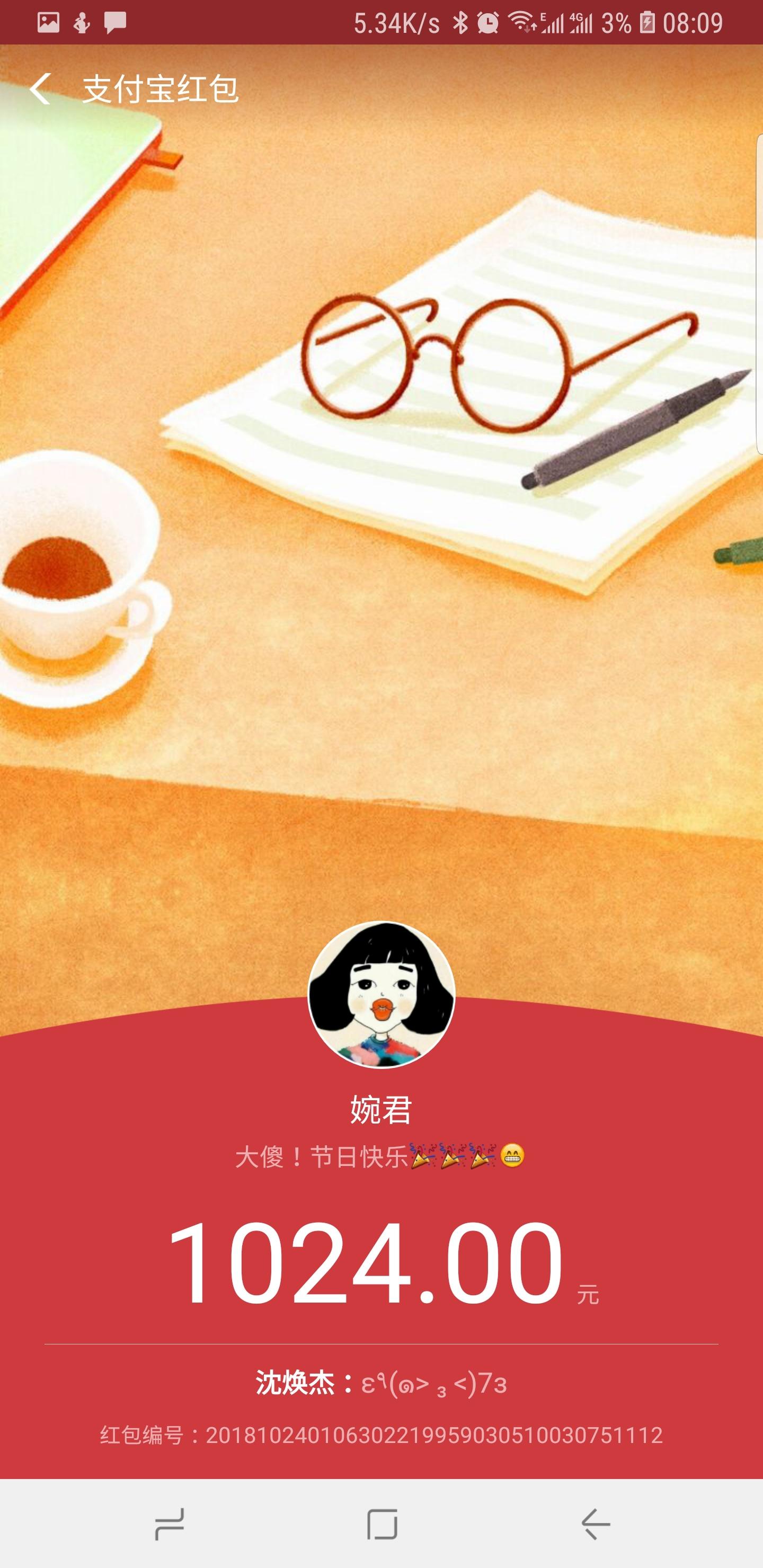 Screenshot_20181025-080936_Alipay.jpg