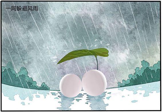 一起躲避风雨