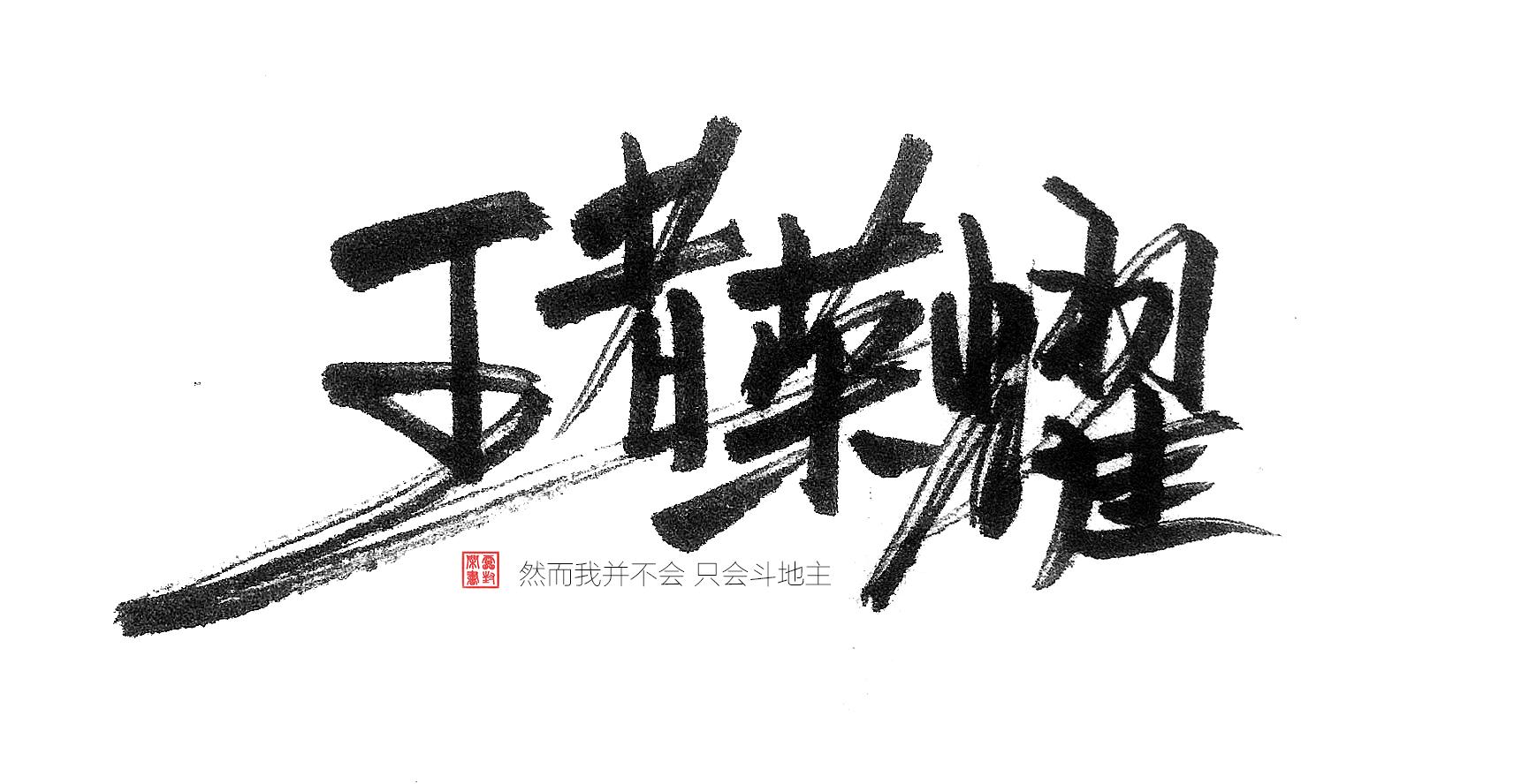 王者荣耀-修改实名认证BUG