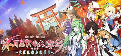 《不可思议的幻想乡TOD -RELOADED- Touhou Genso Wanderer -Reloaded-》中文汉化版【v1.02】