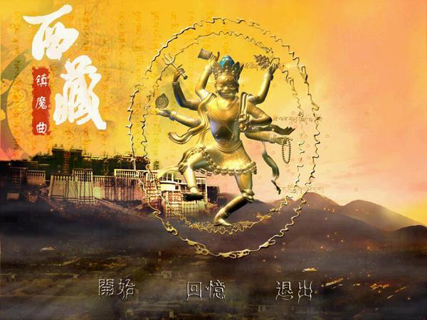 【PC】西藏镇魔曲
