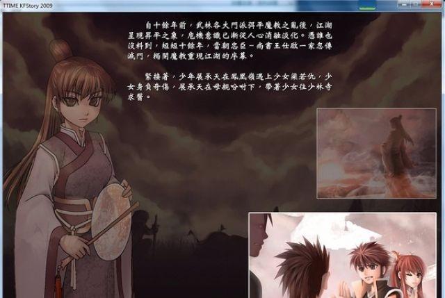 【PC】武林立志传龙吟剑