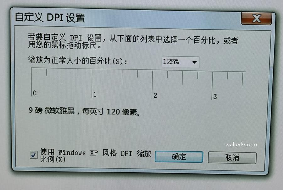 自定义 DPI 设置