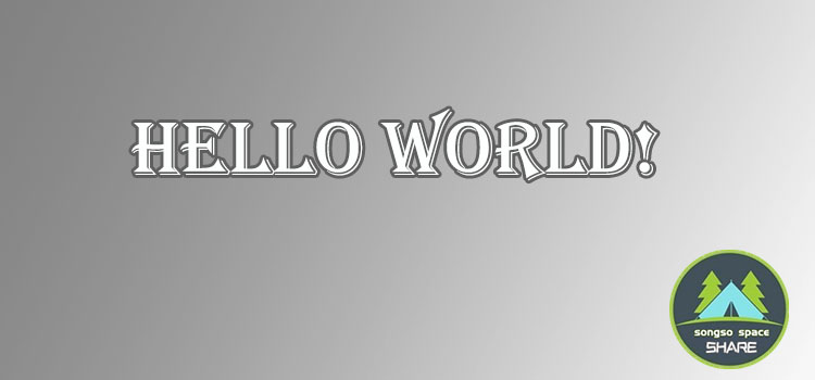 世界,您好!