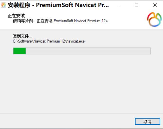 Navicat安装7