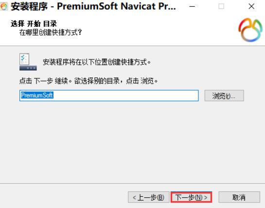Navicat安装4