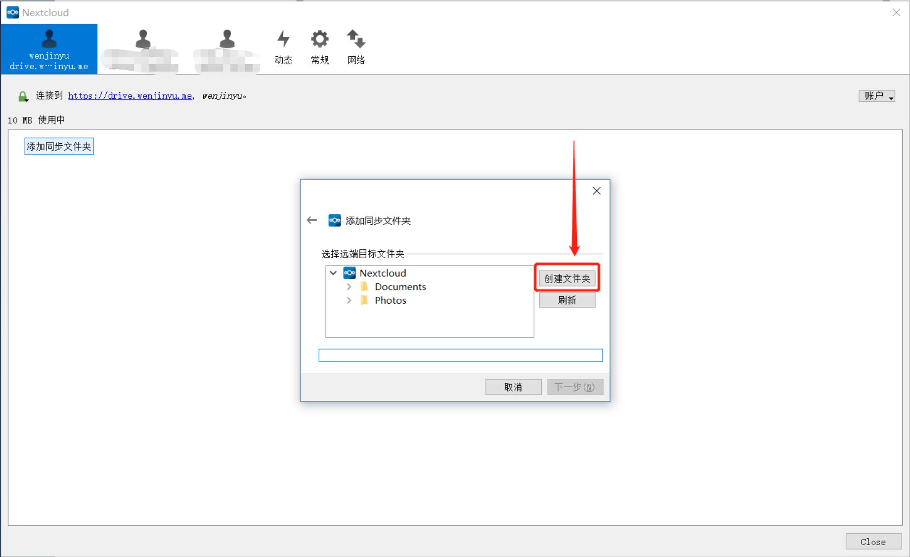 新建同步文件夹.png