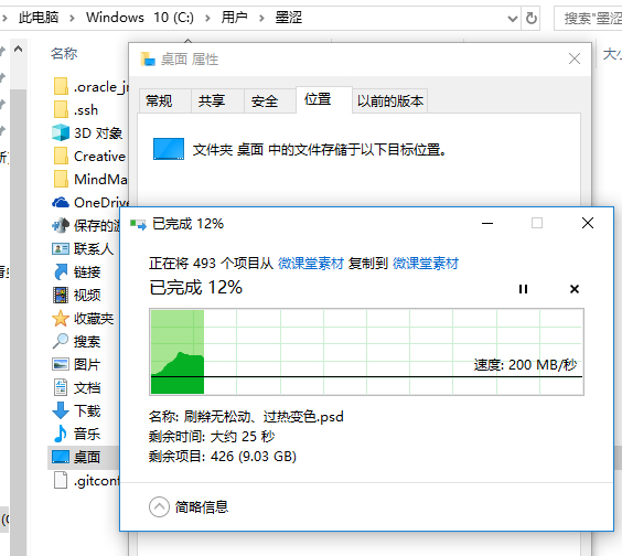 windows10系统桌面文件夹位置更改——墨涩网