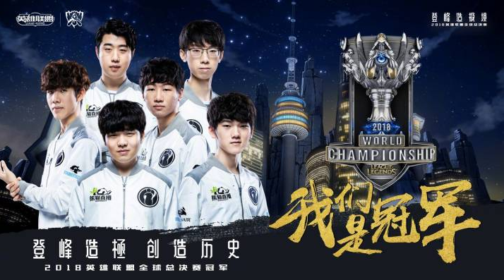 英雄联盟S8全球总决赛落幕  中国赛区IG战队夺冠    恭喜IG!