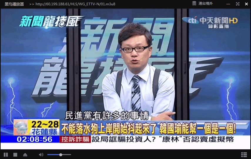 《台湾中天新闻台》