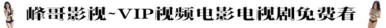 峰哥影视(全能播)